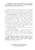 saqarTvelos teqnikuri universitetis warmomadgenlobiTi sabWos ... - Page 6