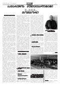`male gamoikveTeba prioritetuli sakiTxebi~ - Page 3