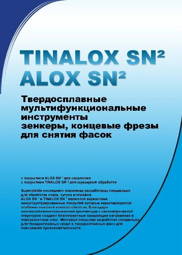 TINALOX_ALOX_SN2/ru