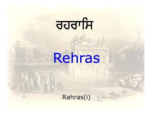 Thaur meaning in hindi
