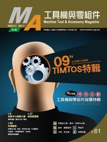 Market Outlook - 台灣區工具機暨零組件工業同業公會MA工具機與零 ...
