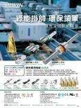 Market Outlook - 台灣區工具機暨零組件工業同業公會MA工具機與零 ... - Page 3