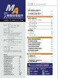 Market Outlook - 台灣區工具機暨零組件工業同業公會MA工具機與零 ... - Page 6