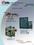 Market Outlook - 台灣區工具機暨零組件工業同業公會MA工具機與零 ... - Page 7