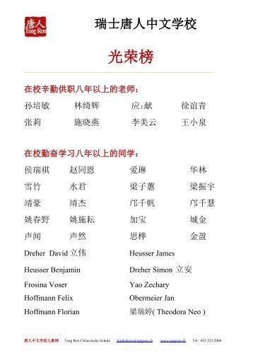 YCT - Tang Ren Chinesische Schule