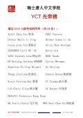 YCT - Tang Ren Chinesische Schule - Seite 5