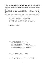 行政院國家科學委員會補助專題研究計畫成果報告