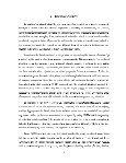 Generalized Cochran-Mantel-Haenszel Test Statistics for Correlated ... - Page 3