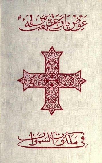 Vol.I - The Coptic Orthodox Church