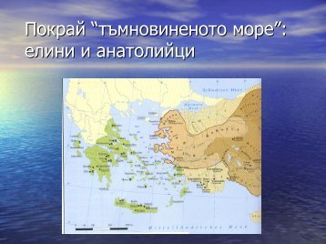 """Покрай """"тъмновиненото море"""": елини и анатолийци"""