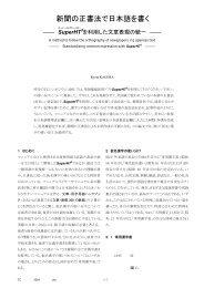 新聞の正書法で日本語を書く - Atelier Bow-Wow