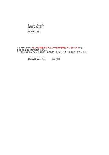Dynamic Remedies 保有レメディリスト 2012.04.11 版 1 ポーテンシーに ...
