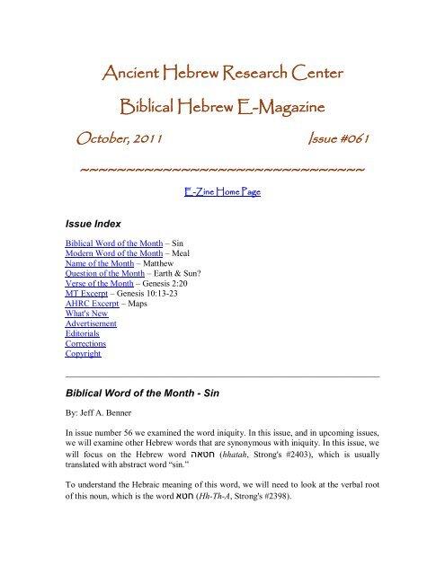 Biblical Hebrew E-Magazine - Ancient Hebrew Research Center