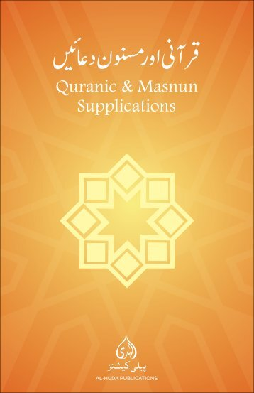 Qurani Aur Masnoon Duain - Farhat Hashmi