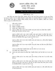 Advertisement No. 95 - Jharkhand Academic Council, Ranchi.............