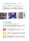 機械防護用安全柵 - 株式会社モリタアンドカンパニー - Page 2