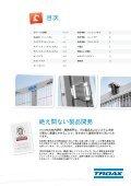 機械防護用安全柵 - 株式会社モリタアンドカンパニー - Page 3