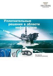 нефти и газа - Trelleborg Sealing Solutions