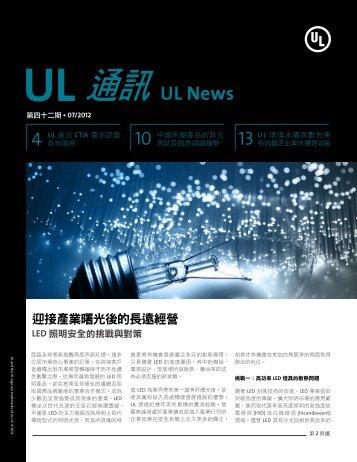 2012年7月 - UL.com