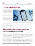 2012年7月 - UL.com - Page 4