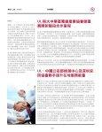 2012年7月 - UL.com - Page 5
