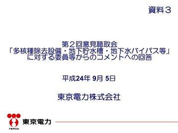 東 京 電 力 株 式 会 社 資 料 3