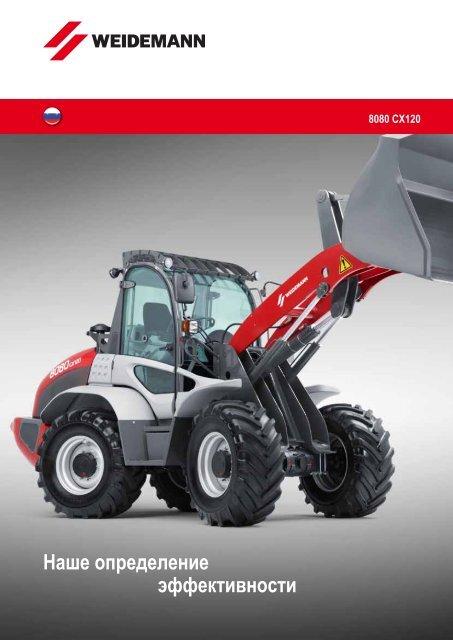Колесный погрузчик 8080 CX120 - Weidemann GmbH