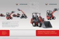 Hoftrac® 11-й серии - Weidemann GmbH