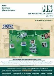 Жесткая эндоскопия (0.7 Mb) - MS Westfalia GmBH