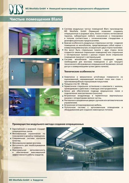 Хирургия (0.7 Mb) - MS Westfalia GmBH