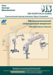 Линза 40 D - MS Westfalia GmBH