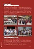 Edição 42 - Escola Portuguesa de Macau - Page 4