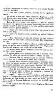 As caçadas de Kaa - GE Tiradentes - Page 4