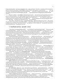 Salvar arquivo - Instituto Paulo Freire - Page 7