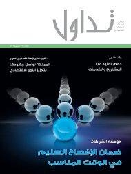 Tadawul_Magazine_9_2009