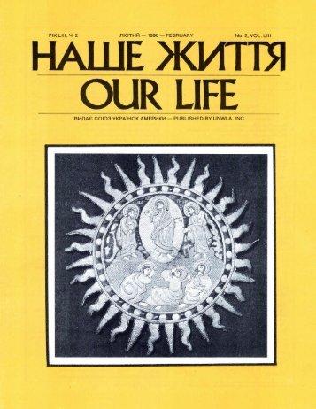 Наше Життя (Our Life), рік 1996, число 2, лютий