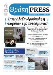 Στην Αλεξανδρούπολη η «καρδιά» της αυτοάμυνας
