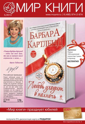 Каталог Мир Книги 05/2013
