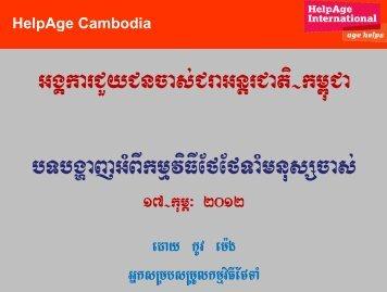 HelpAge Cambodia - MEDiCAM