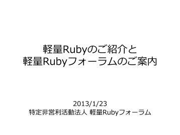 Aboiut_mruby_forumJP
