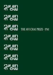 5761: Professor Ruth Gavison and Rabbi Yakov Medan - Avi Chai