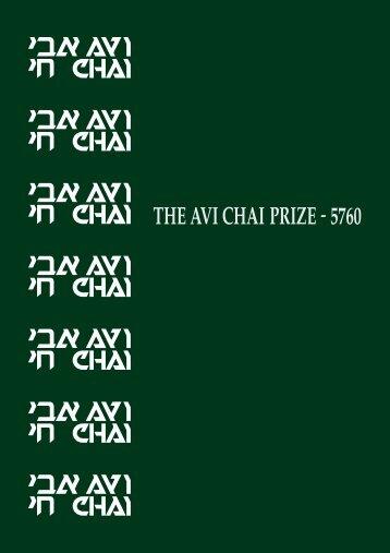 5760: Rabbi Professor David Hartman - Avi Chai