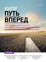 Cyprus-2013-rus