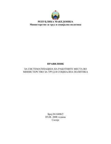 Правилник за систематизација на работните места во