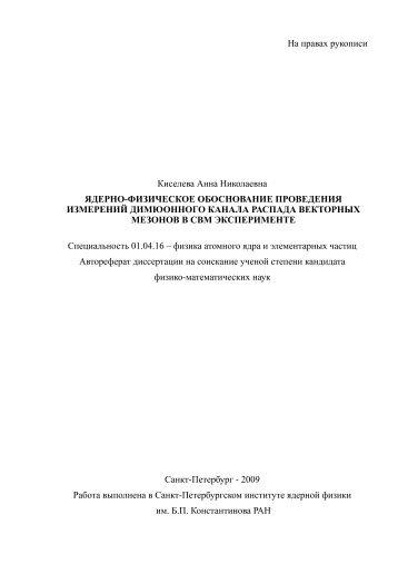 На правах рукописи - GSI