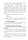 На правах рукописи - GSI - Page 3