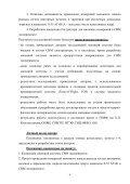 На правах рукописи - GSI - Page 4