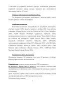 На правах рукописи - GSI - Page 5