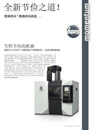《动量》第3 期- 2010 年9 月刊 - HAAS Schleifmaschinen GmbH