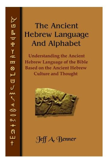 Ancient Hebrew Language and Alphabet